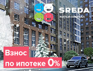 ЖК Sreda: Квартиры с отделкой от 3,9 млн 10 мин от центра.